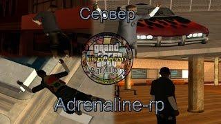 НубОбзор сервер Adrenaline-rp Samp - Как же много всего! #2