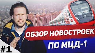 Обзор новостроек для инвестиций по МЦД-1 / Серия №1
