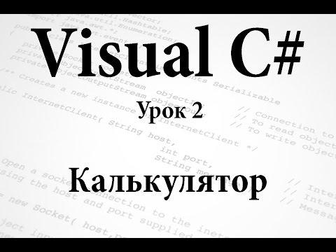 C#. Калькулятор. Урок 2