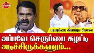 Seeman speech on Dravidiam at Ma So Victor Book Launch Event Chennai