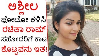 Rachita Ram's Sister Nithya Ram Harassed By A Unknown Person In Social Media