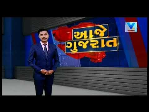 Aaje Gujarat (આજે ગુજરાત) | 16th Aug'17 | Vtv News