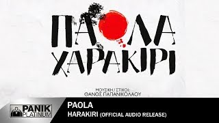Πάολα - Χαρακίρι | Paola - Xarakiri - Official Audio Release