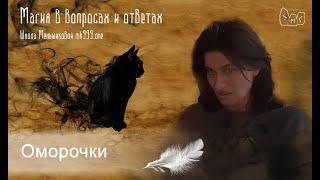 видео Славянская обережная кукла: о волшебстве и традициях