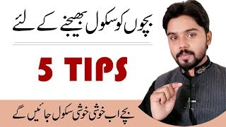 5 Tips: Your Child Will Go To School Happily   HR Aaqib Hameed