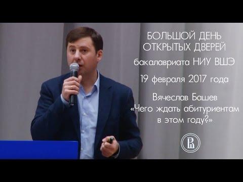 День открытых дверей ВШЭ 2017. 3/5: Вячеслав Башев