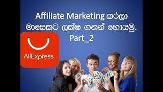 Affiliate Marketing part_2(sinhala)