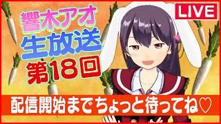 [LIVE] 【LIVE】響木アオ!大根ニョキニョキ生放送!第18回