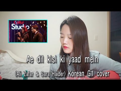 Ae dil kisi ki yaad main - Korean G1 cover