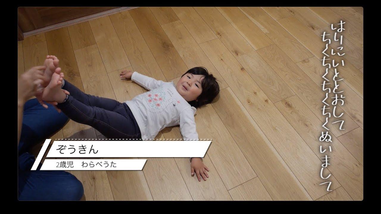 『ぞうきん』 2歳児わらべうた