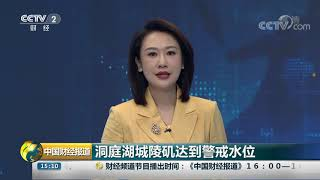 [中国财经报道]洞庭湖城陵矶达到警戒水位  CCTV财经