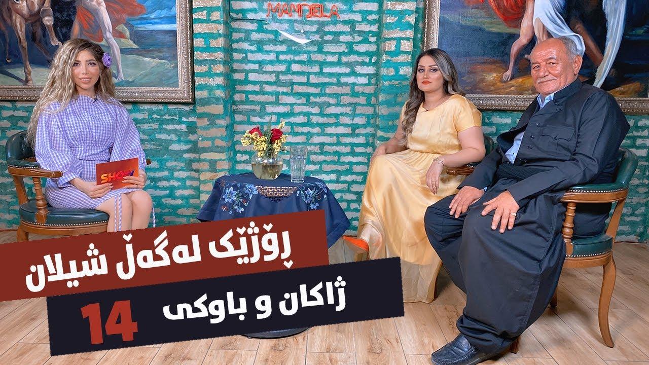 Rozhek Lagal Shilan - Zhakan Hama Ali - Alqay 14