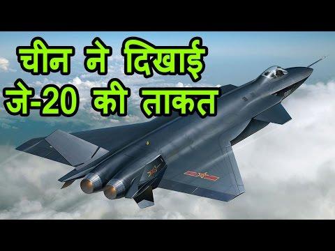 China ने World को दिखाया अपना Fighter Jet Chengdu J-20, India की बढ़ी मुश्किल