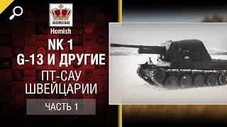 Nahkampfkanone 1, G-13 и другие ПТ САУ Швейцарии - Часть 1 - Будь готов - от Homish [World of Tanks]