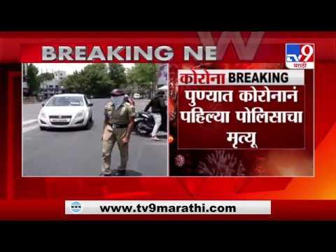 Pune Corona Death | पुण्यात कोरोनामुळे पोलिसाचा मृत्यू -TV9