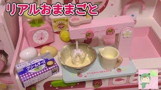 リアルおままごと おいしいケーキのできあがり  fake cooking thumbnail