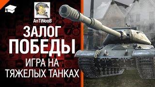 Залог победы - Игра на тяжелых танках - от AnTiNooB [World of Tanks]