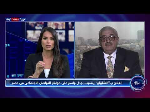 منصات | العلاج ب-الشلولو- يثير الجدل في مصر. وصاحب الفكرة يرد عبر سكاي نيوز عربية  - نشر قبل 1 ساعة