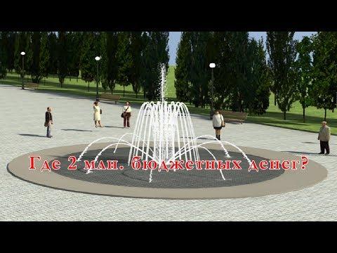 О фонтанах...