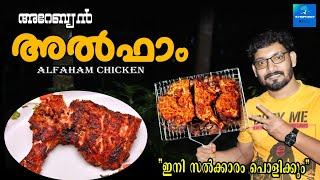 Alfaham chicken Recipe - Alfam chicken Malayalam -അൽഫ ചകകൻ-Sandeep Kalabhavan-symphony kerala