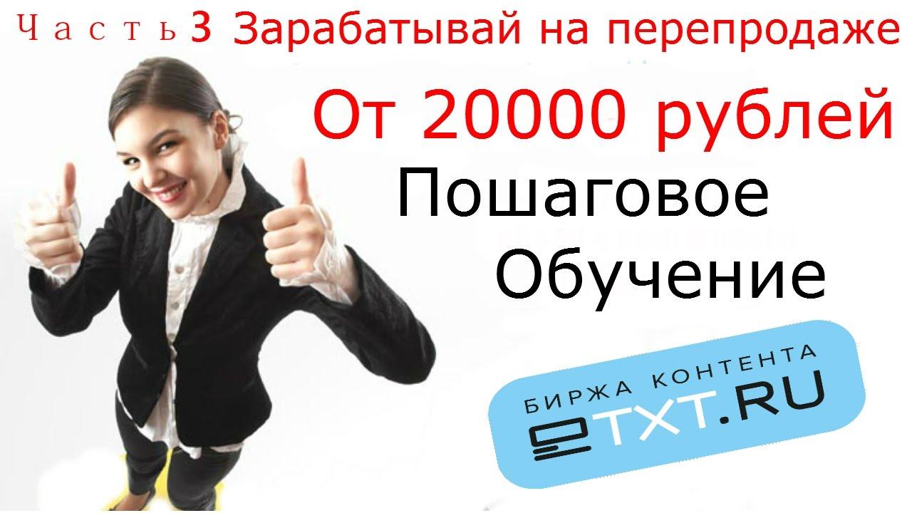 заработок в интернете от 20000 рублей в месяц