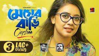Megher Bari Oyshee Mp3 Song Download