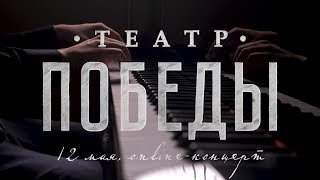 12 мая в 15:00 Новосибирский гос-ный академический театр оперы и балета «Новат» отметит 75-летие
