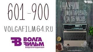 """Курсы """"Видеомонтажа"""" от Волга-Фильм.Саратов. Видеомонтаж."""