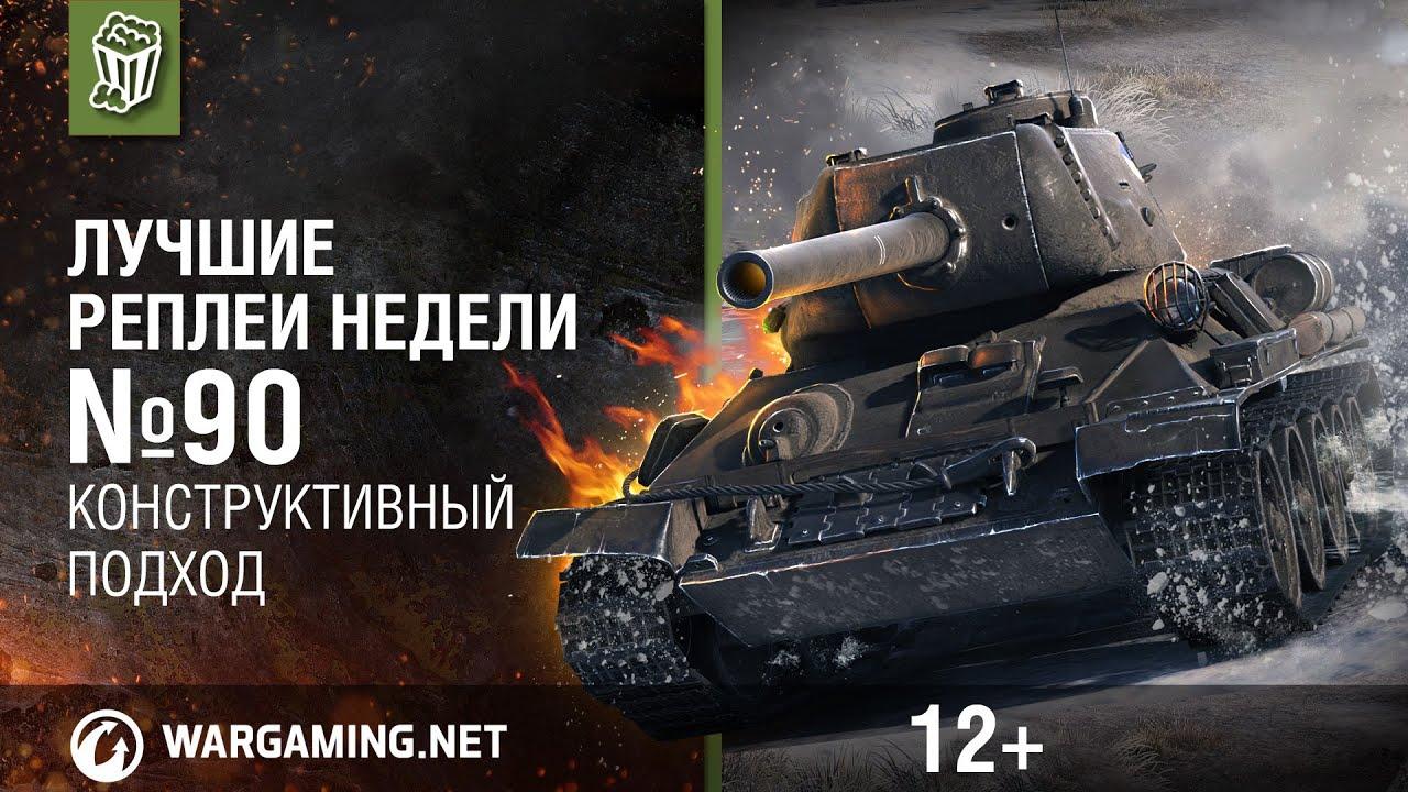 Лрн World Of Tanks Последний Выпуск