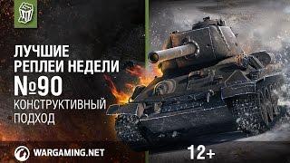 Лучшие Реплеи Недели с Кириллом Орешкиным #90 [World of Tanks]