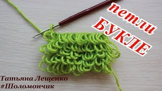 Вязание крючком.Урок 8 - Вытянутые петли Букле | Boucle