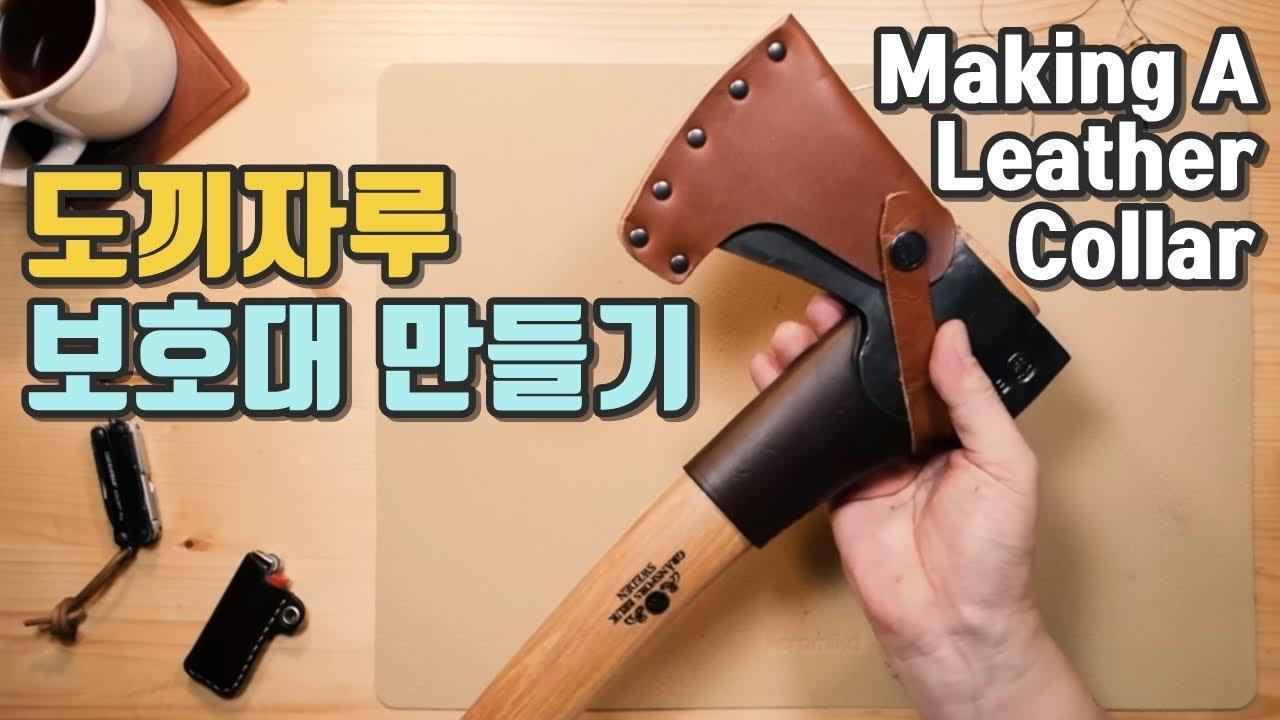 [2분로그] 도끼자루 보호대 만들기ㅣ그랑스포스 브룩스ㅣ캠핑장비ㅣgransfors bruksㅣcaping gearㅣAxe CollarㅣMaking A Leather Collar