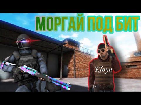 МОРГАЙ ПОД БИТ (standoff 2) 1080p