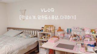 [찌]룸투어 책상소개, 망원동 소품샵 말랑상점, 다꾸용…