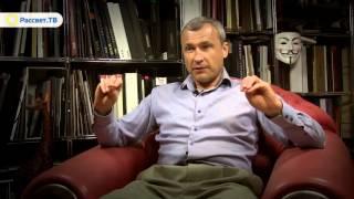 Роман Василишин  Конспирология как реальность  09 09 2015  Рассвет ТВ