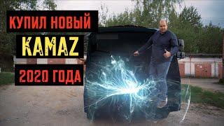 КУПИЛ НОВЫЙ КАМАЗ 2020 ГОДА!