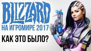 Возвращение Blizzard на Игромир 2017. Как это было