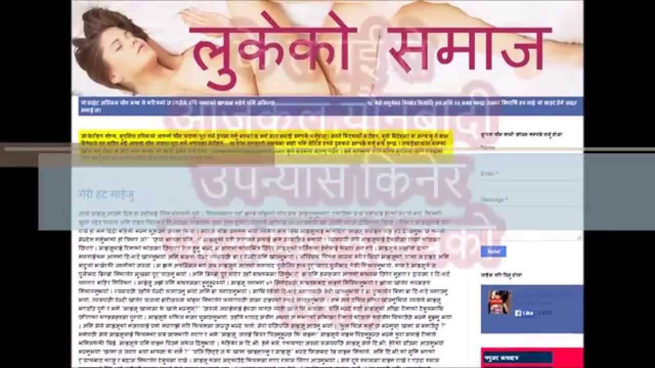 Nepali नेपाली यौन कथा सङ्रह लुकेको समाज