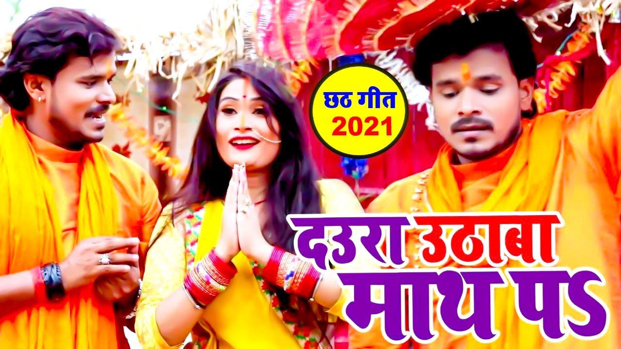 प्रमोद प्रेमी यादव का छठ गीत एक नया अंदाज में | दउरा उठाबा माथ पS | #Pramod Premi Chhath Song 2021