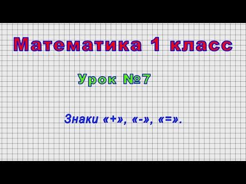 Математика 1 класс (Урок№7 - Знаки «+», «-», «=».)