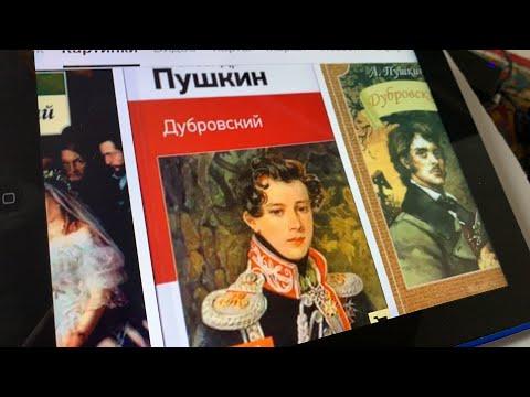 Давайте порассуждаем о Дубровском ( А.С. Пушкин )