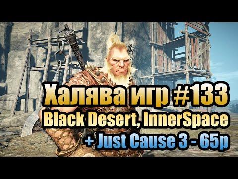 Успей урвать #133. Black Desert, InnerSpace, + Just Cause 3 - 65р, The Division 2 - 99р и тд.