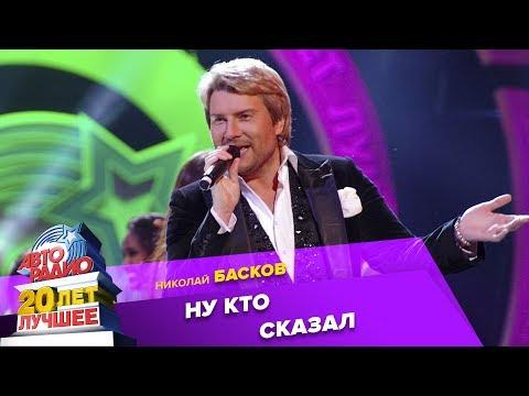 🅰️ Николай Басков - Ну Кто Сказал (LIVE @ Crocus City Hall 2013)