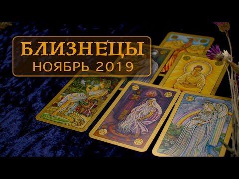 БЛИЗНЕЦЫ - ПОДРОБНЫЙ ТАРО-ПРОГНОЗ на НОЯБРЬ 2019.