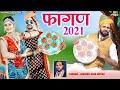 आ गया 2021 का धूम मचाने वाला सुपर डुपर हिट फागण - Fagan 2021। Jagdish Sain। King Studio   PRG Music