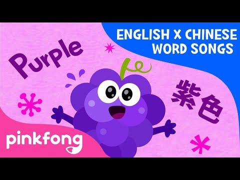Purple Fruits (紫色水果) | English x Chinese Word Songs | Pinkfong Songs for Children