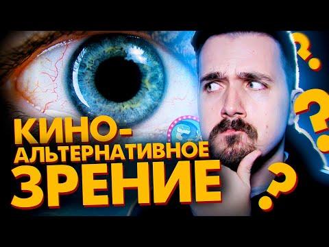 Как устроено Кино: Альтернативное Зрение - Ruslar.Biz