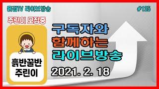 [흙집tv] 2월 18일 구독자와 함께하는 라이브방송