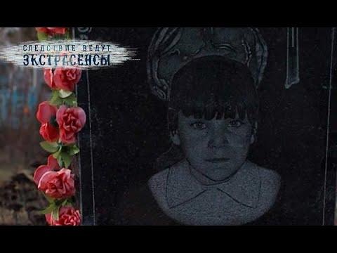 Куда исчезла Мария? | Экстрасенсы ведут расследование