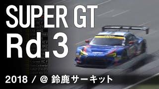 SUBARU BRZ GT300 2018 SUPER GT 第3戦 SUZUKA GT 300km RACE 予選ダイジェスト thumbnail